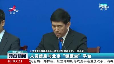 北京:两日内接种新冠疫苗73537剂