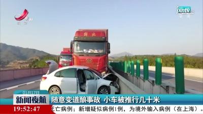 宁定高速:随意变道酿事故 小车被推行几十米