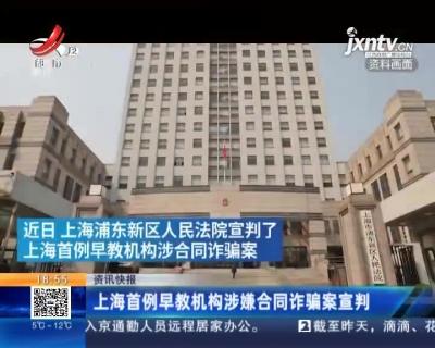 上海首例早教机构涉嫌合同诈骗案宣判