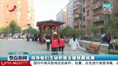【做好冬季疫情防控】南昌湾里:筑牢疫情防控安全防线