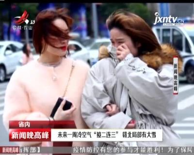"""未来一周冷空气""""接二连三"""" 赣北局部有大雪"""
