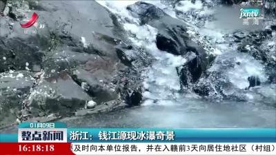 浙江:钱江源现冰瀑奇景
