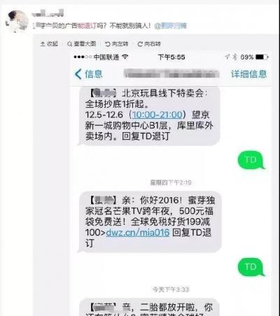 短信退订难岂能成顽症痼疾?
