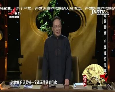 滕王阁大讲堂20210116