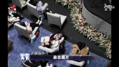 """上海:""""躺赢2021""""音乐会"""