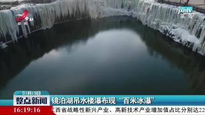 """黑龙江:镜泊湖吊水楼瀑布现""""百米冰瀑"""""""