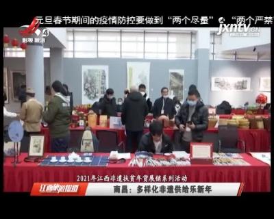 江西旅游报道20210105