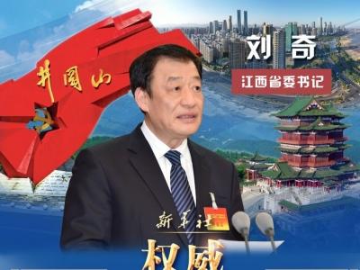 迈好第一步,见到新气象|江西省委书记刘奇谈开创高质量跨越式发展新境界