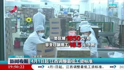 4月1日起 江西调整最低工资标准