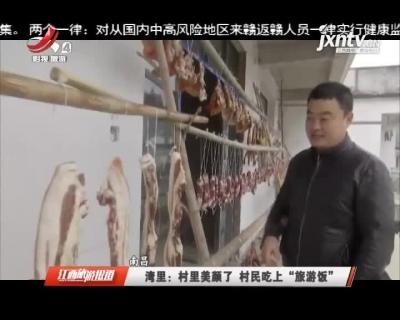 江西旅游报道20210111