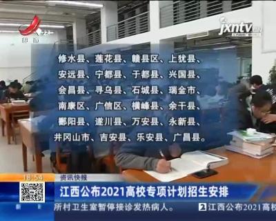 江西公布2021高校专项计划招生安排