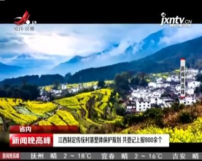 江西制定传统村落整体保护规划 共登记上报800余个