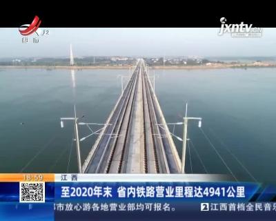 江西:至2020年末 省内铁路营业里程达4941公里
