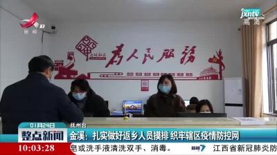 金溪:扎实做好返乡人员摸排 织牢辖区疫情防控网