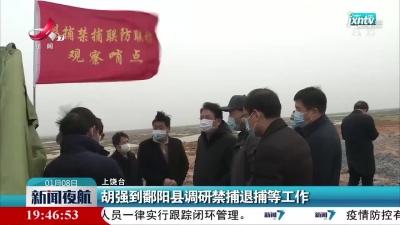 胡强到鄱阳县调研禁捕退捕等工作