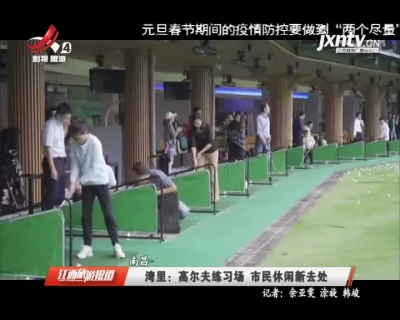 南昌湾里:高尔夫练习场 市民休闲新去处