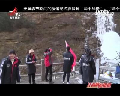 九江庐山:三叠泉百米冰瀑迎游客