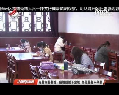 江西旅游报道20210115