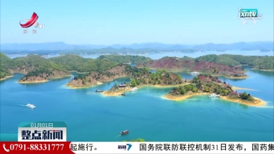 九江:庐山西海成功晋级国家5A级旅游景区