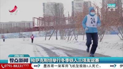 哈萨克斯坦举行冬季铁人三项友谊赛