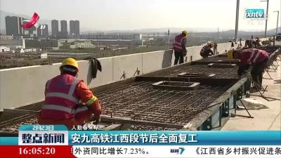 【人勤春来早】安九高铁江西段节后全面复工