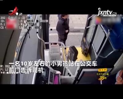 河南郑州:小男孩护送怀孕妈妈坐公交 礼貌又暖心