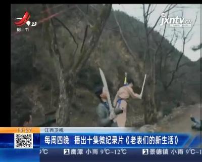 【江西卫视】每周四晚 播出十集微纪录片《老表们的新生活》