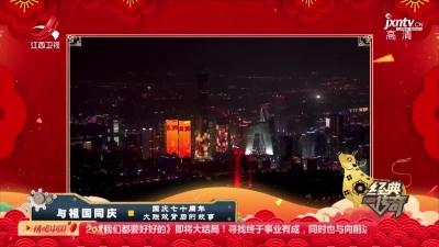 经典传奇20210216与祖国同庆——国庆七十周年 大联欢背后的故事