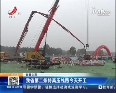 宜春上高:我省第二条特高压线路2月5日开工