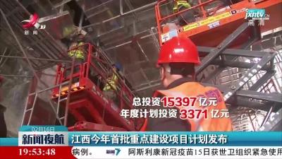 江西2021年首批重点建设项目计划发布