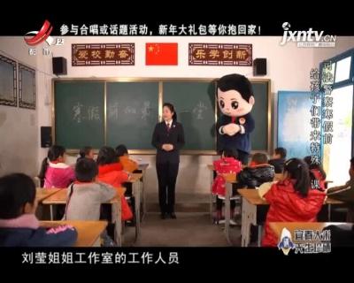 """晚间800 20210217 孩子们的""""刘莹姐姐"""""""