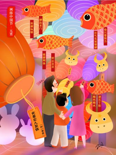 【网络中国节·元宵】漫画里来闹元宵