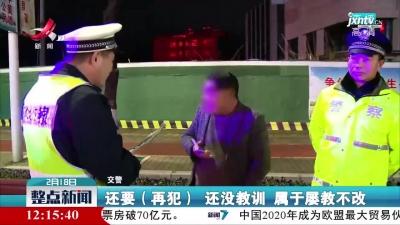 兴国:酒驾才处罚 又酒驾