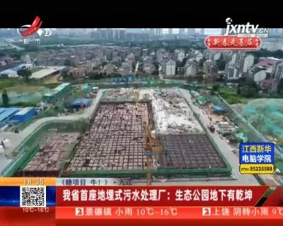 【《赣项目 牛!》·九江】我省首座地埋式污水处理厂:生态公园地下有乾坤