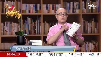 读书廖理20210205 《东言西语在语言中重新发现中国》
