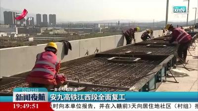 【一年之计在于春】安九高铁江西段全面复工