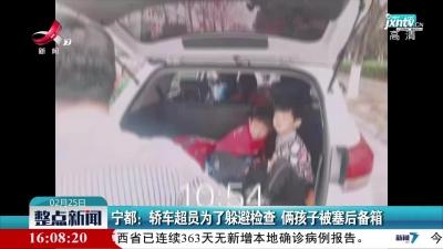 宁都:轿车超员为了躲避检查 俩孩子被塞后备箱