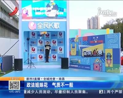 【都市2直播·全城抢麦】南昌:政法姐妹花 气质不一般
