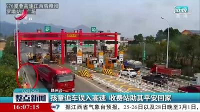 赣州:孩童追车误入高速 收费站助其平安回家