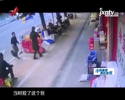赣州大余:女子包丢失 幸被好心人拾金不昧归还