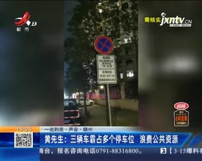 【一追到底·声音·赣州】黄先生:三辆车霸占多个停车位 浪费公共资源