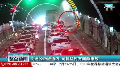 上饶:高速公路隧道内 司机猛打方向酿事故