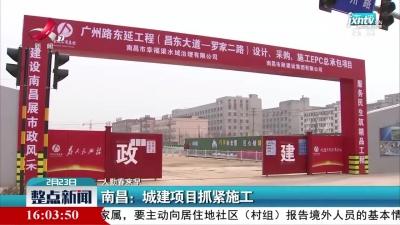 【人勤春来早】南昌:城建项目抓紧施工