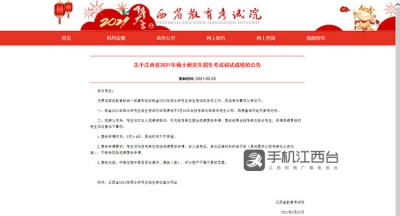 江西硕士研究生招生初试成绩2月26日公布 看看你考过了没?