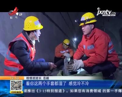 【赣闻天下】吉安万安:全省最长高铁隧道 13. 95公里他们这样坚守