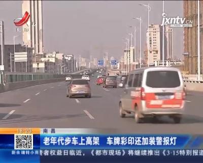 南昌:老年代步车上高架 车牌彩印还加装警报灯