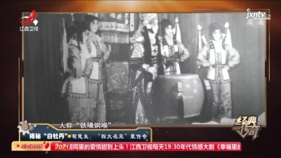 """经典传奇20210224 揭秘""""白牡丹""""——荀慧生:""""四大名旦""""最传奇"""