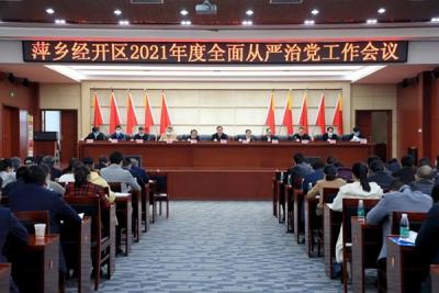 萍乡经开区召开2021年度全面从严治党工作会议