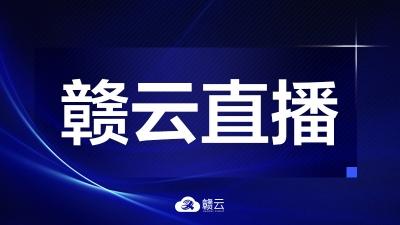 赣云直播:十三届全国人大四次会议记者会
