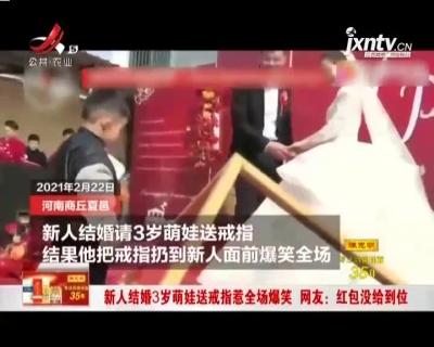 【河南商丘】新人结婚3岁萌娃送戒指惹全场爆笑 网友:红包没给到位